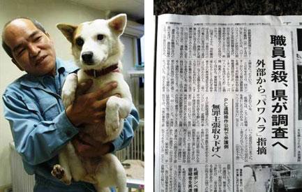 動物愛護センター職員の山崎重寿さんがパワハラで自殺