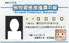 新潟県動物愛護推進員を委嘱