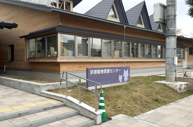 全国初の取り組みを行った京都府動物愛護センター
