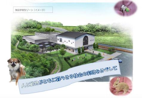 新設された動物愛護センター「アニマルハーモニー大阪」