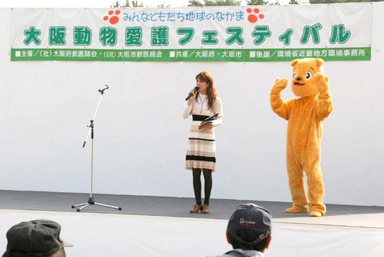 大阪動物愛護フェスティバル