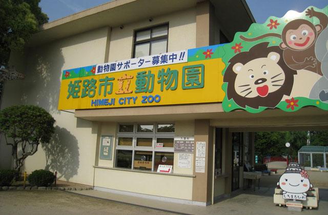 姫路動物愛護フェスティバルは動物園のイベント