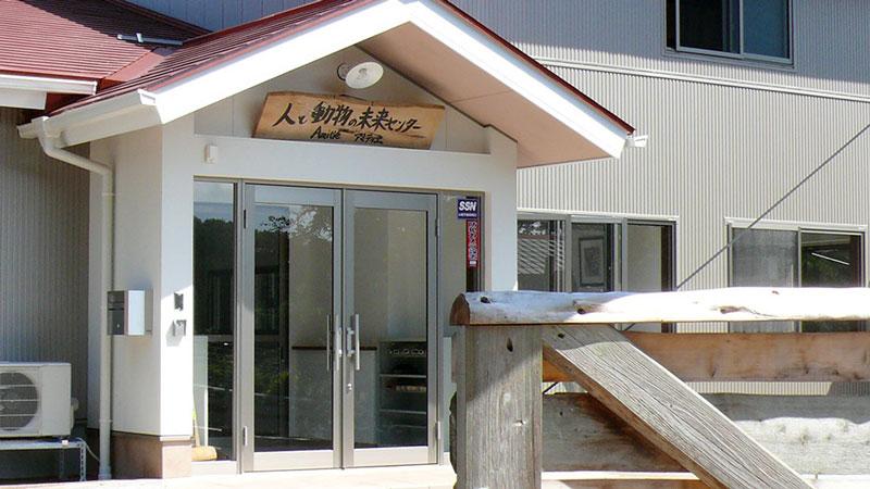 県から委託された民間の動物愛護センター「アミティエ」