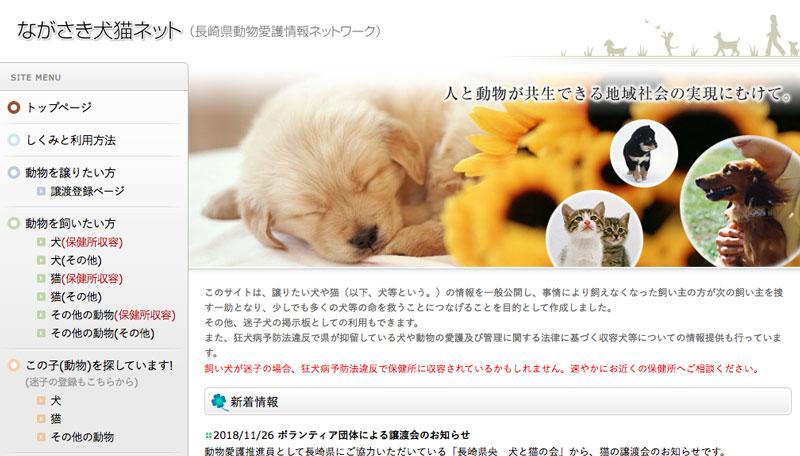 飼い主と飼い主をつなぐ掲示板「ながさき犬猫ネット」