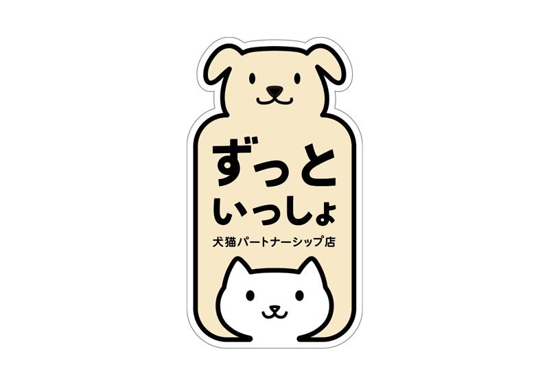 福岡市の犬猫パートナーシップ認定制度「ずっといしょ.com」