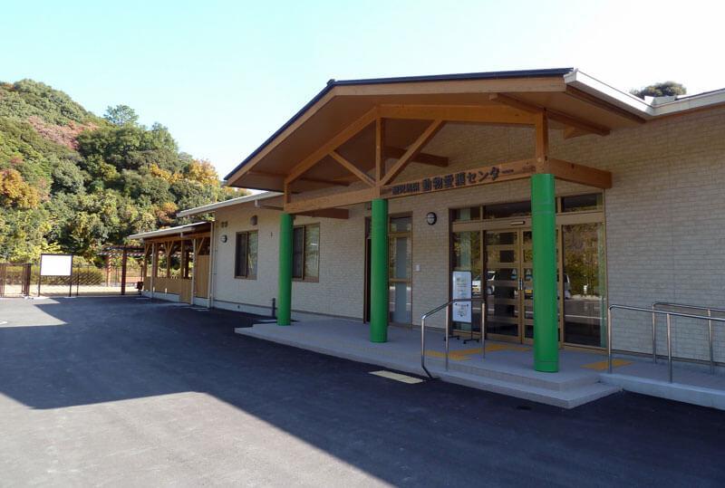 鹿児島県動物愛護センター